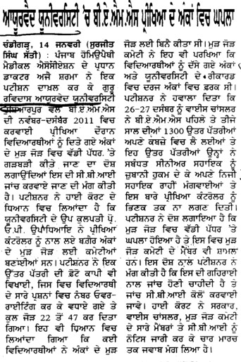 Embezzlement in marks of BAMS exams (Guru Ravidass Ayurved University (GRAU))