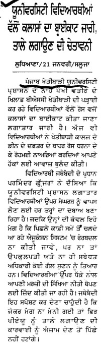 University Students bunk the classes (Punjab Agricultural University PAU)