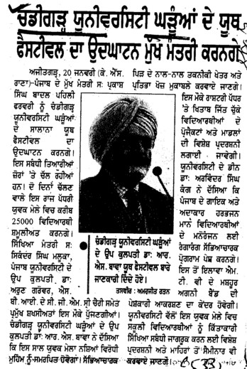 CM will do opening of Youth Fest (Chandigarh University)