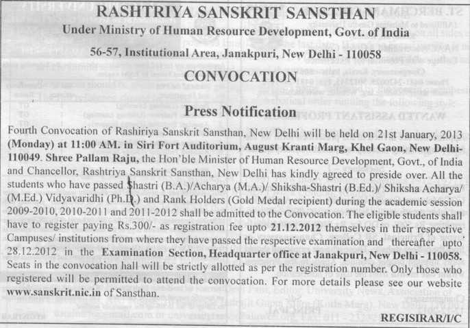4 th Annual Convocation 2012 (Rashtriya Sanskrit Sansthan)