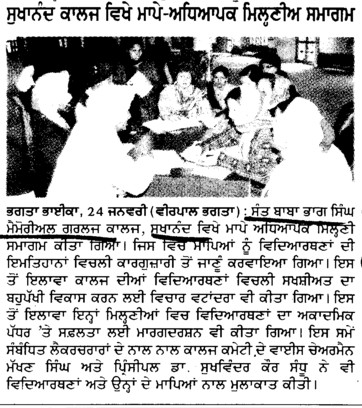 Parents meeting Program (Sant Baba Bhag Singh Memorial Girls College Sukhanand)