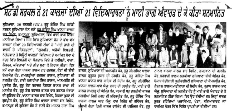 21Students awarded with Award (Guru Gobind Singh Khalsa College for Women)