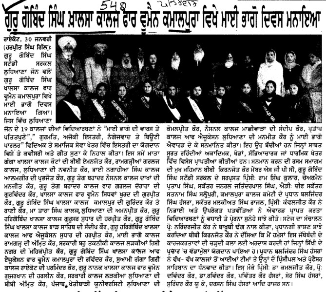 Mai Bhago Day celebrated (Guru Gobind Singh Khalsa College for Women)