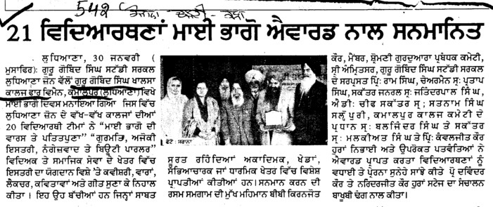 21 Students awarded with Mai Bhago Award (Guru Gobind Singh Khalsa College for Women)