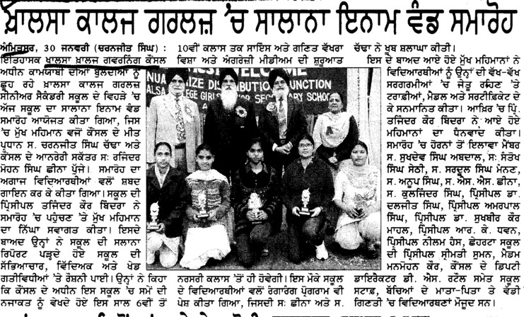 Annual Prize Distribution function in Khalsa College (Khalsa College Charitable Society Group)