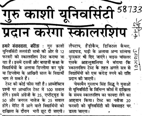 Guru Kashi University will gives Scholarship (Guru Kashi University)