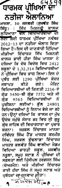 Religious Examination da result ailaneya (Sikh Missionary College)