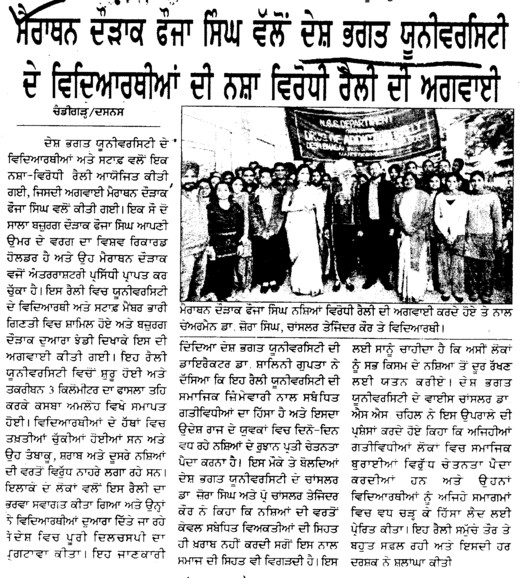 Rally of Students against bug opposition (Desh Bhagat University)