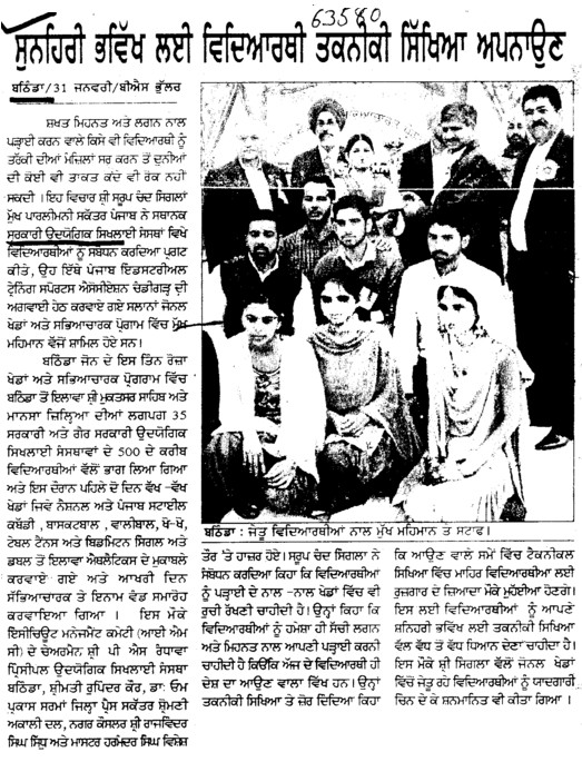 Sunehri bavikh lai Students technical education apnaun (Govt Industrial Training Institute (ITI))