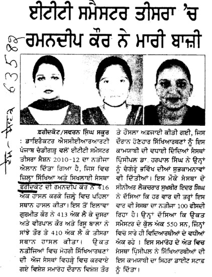 Semester 3 rd wich Ramandeep Kaur ne baji mari (Industrial Training Institute (ITI))