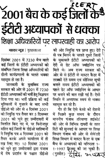 2001 batch ke kai district ke ETT teachers se dhakka (SCERT Punjab)