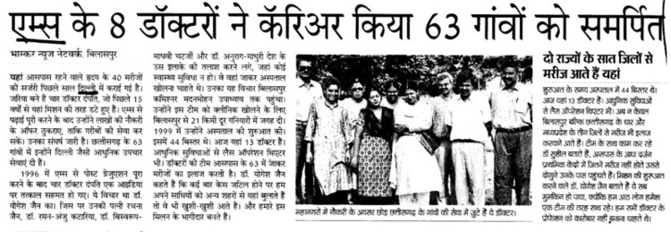 8 Doctors of AIIMS visit 63 Villages (All India Institute of Medical Sciences (AIIMS))