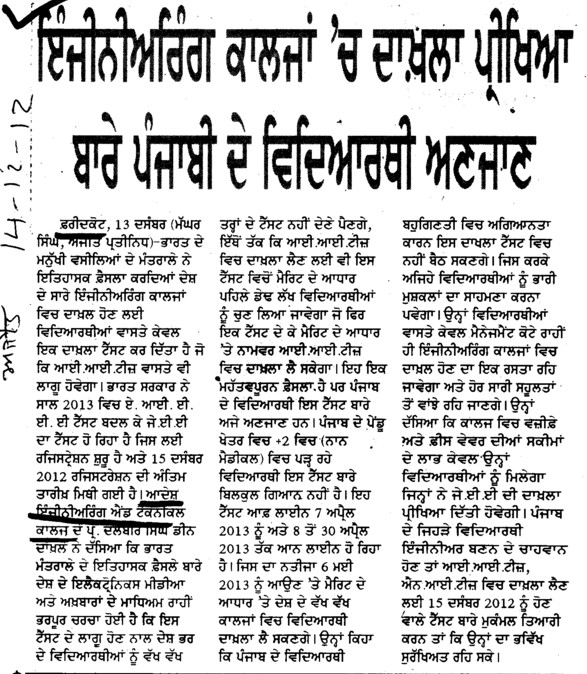 Punjabi Students not aware of new entrance test (Adesh Institute of Engineering and Technology (AIET))
