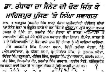 Dr Randhawa won senate elections (SGGS Khalsa College)