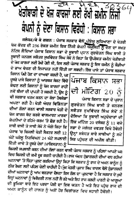 Research land given to private company (Punjab Agricultural University PAU)