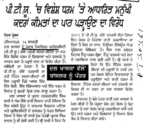 Notice to Chancellor from Dall Khalsa (IK Gujral Punjab Technical University PTU)
