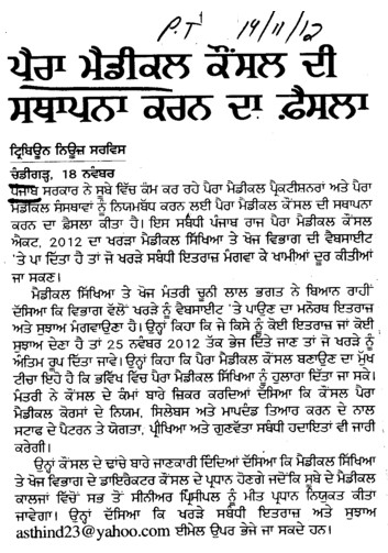 Paramedical Council di sathapna karn da faisla (Punjab State Para Medical Council)