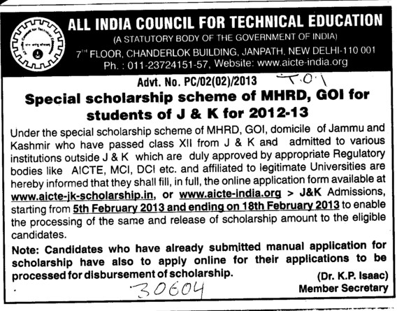 Special Scholarship scheme of MHRD (All India Council for Technical Education (AICTE))