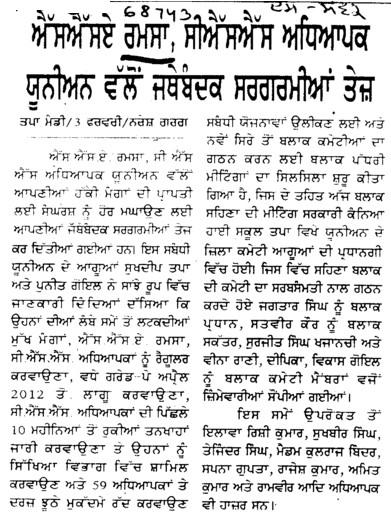 SSA ramsa, CSS teachers union vallo jathebandak sargarmiya tej (SSA RMSA CSS Teachers Union Punjab)