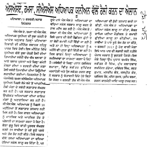 SSA, Ramsa, CSS teachers union vallo rally karn da ailan (SSA RMSA CSS Teachers Union Punjab)