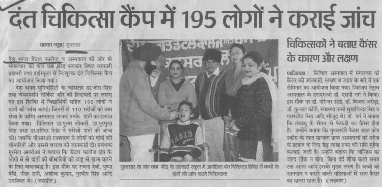 195 logo ne karvaya dental check up (Doaba College)