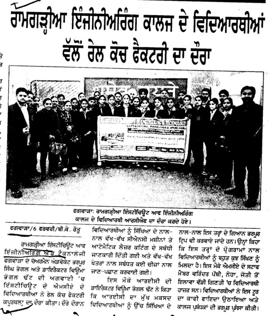 Students vallo rail coach factory da daura (Ramgarhia Institute of Engineering and Technology RIET)