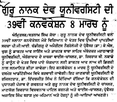 39 th Convocation from 8 March (Guru Nanak Dev University (GNDU))