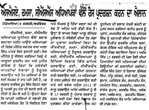 SSA, RAMSA, CSS teachers vallo rosh pardarshan karn da ailan (SSA RMSA CSS Teachers Union Punjab)