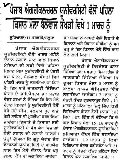First Kisan Mela in PAU from 1 st March (Punjab Agricultural University PAU)