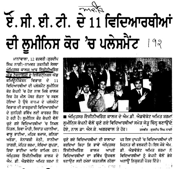 11 Students selected for job of ACET College (Amritsar College of Engineering and Technology ACET Manawala)