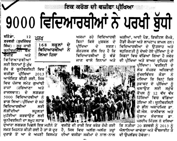 9000 Students ne parkhi buddi (Guru Kashi University)