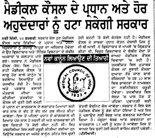 Medical Council de pardan nu hta sakegi sarkar (Medical Council of India (MCI))