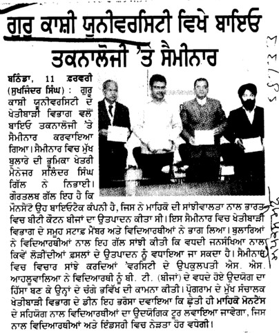 Seminar on Biotechnology (Guru Kashi University)