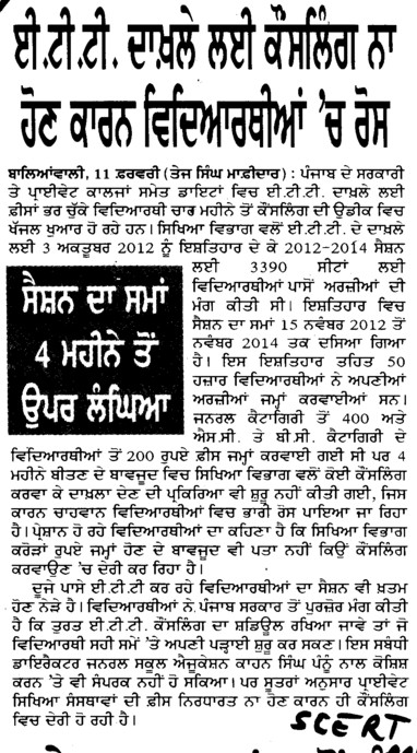 ETT admission lao counselling na hon karke students wich rosh (SCERT Punjab)