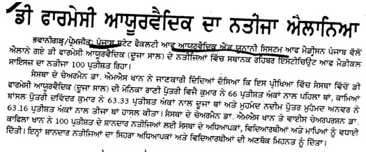 Result of D Pharmacy declaired (Board of Ayurvedic and Unani Systems of Medicine Punjab)