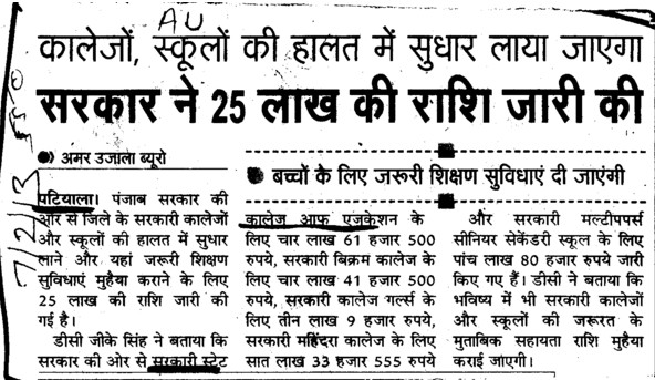 Govt ne 25 lakh ki rashi jari ki (State College of Education)