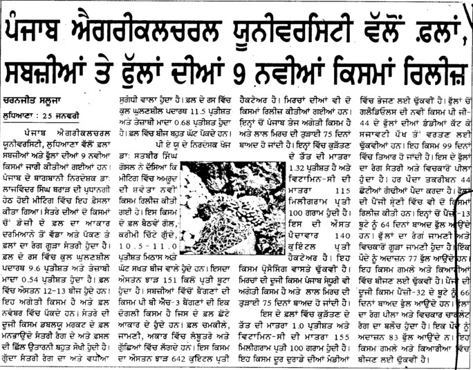 PAU vallo fruits and vegetables diya 9 kisma release (Punjab Agricultural University PAU)