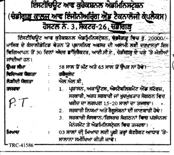 Administrative officer (Chandigarh College of Engineering and Technology (CCET))