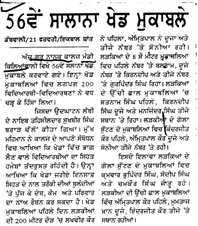 56 th Annual khel mukable (Guru Nanak College)