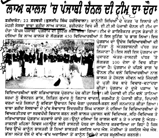 Law college wich Punjabi chennal di team da daura (Baba Farid Law College)