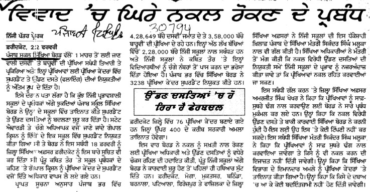 Vivad wich ghire nakal rokan de parband (Punjab School Education Board (PSEB))