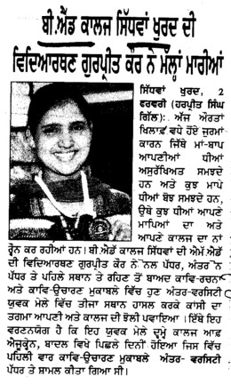Gurpreet Kaur ne mareya malla (GHG Harparkash College of Education for Women)