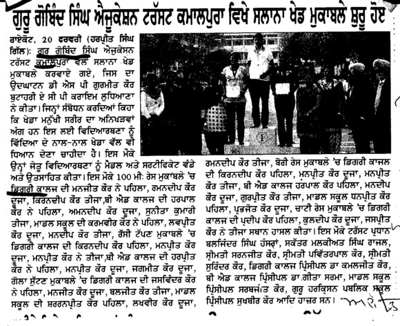 Starting of Annual Khed Program (Guru Gobind Singh Khalsa College for Women)