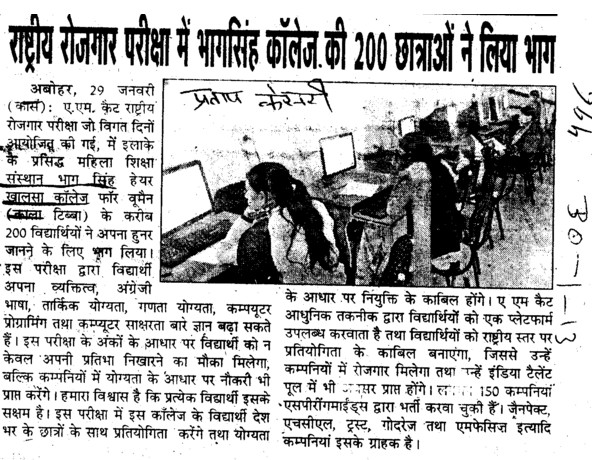 Rojgar exam me 200 Students ne kiya partticipate (Bhag Singh Hayer Khalsa College for Women Kala Tibba)
