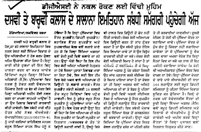 10 th and 12 th de exams lai samagri pahunchegi ajj (Director General School Education DGSE Punjab)