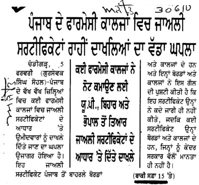 Punjab de Pharmacy Colleges wich artificial certificates rahi admission da vadda ghapla (Punjab State Board of Technical Education (PSBTE) and Industrial Training)