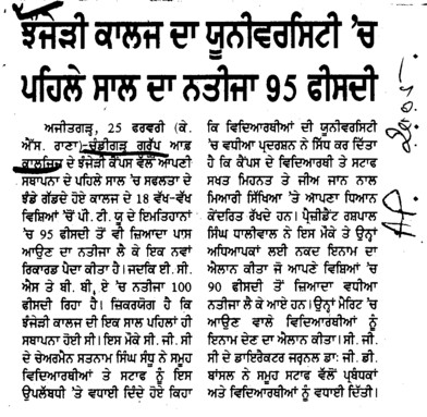 Result of 1 st year 95 percent (Chandigarh Group of Colleges)