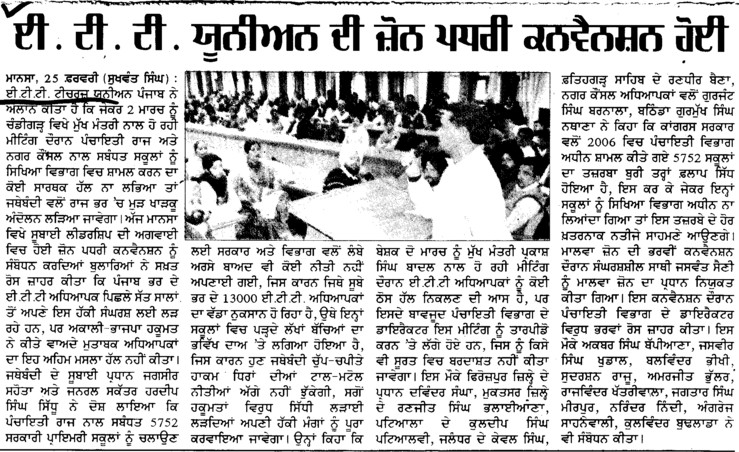 ETT Union di zone padri convocation hoyi (ETT Teachers Union Punjab)