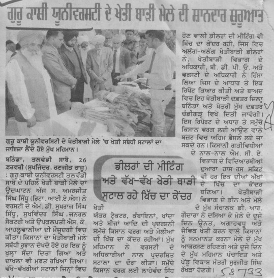 Starting of Agriculture fest (Guru Kashi University)