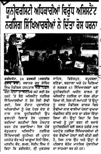 University adhikari virudh Asstt Nursing Students ne ditta dharna (Guru Gobind Singh Medical College)